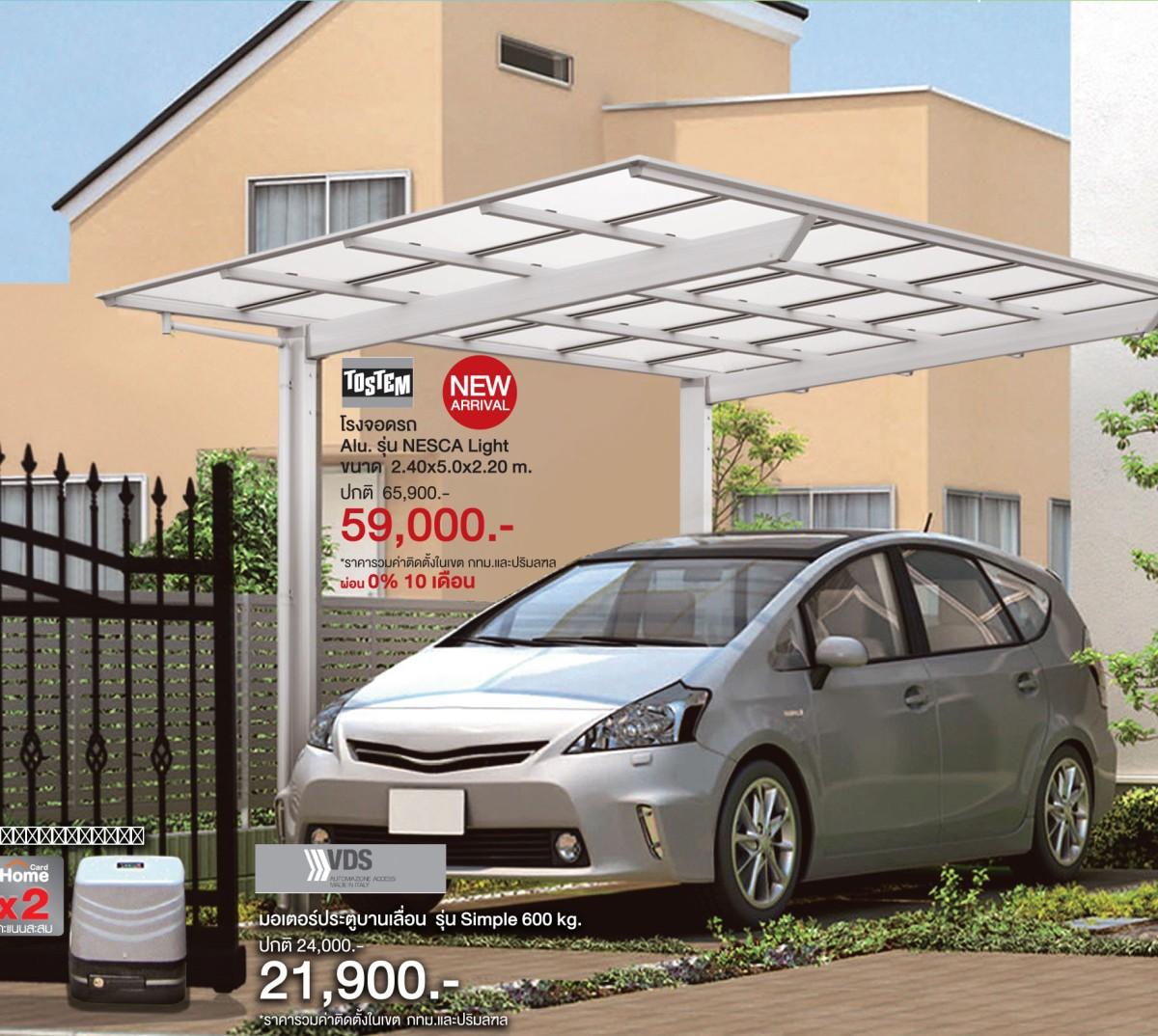 โรงจอดรถสำเร็จรูปจากญี่ปุ่นถึงไทยแล้ว เปิดราคาพิเศษ ผ่อน 0% ที่โฮมโปร