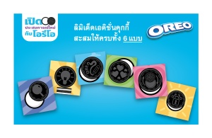 OREO_Open Up Campaign Visual