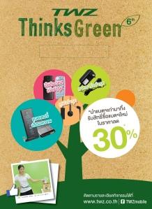 Think Green2016_box