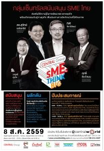 SME Key visual