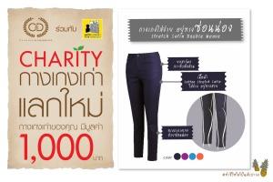 cd-charity