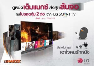 promotion_lg-smart-tv-monomaxx