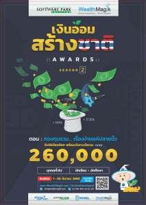 poster-awardseason2